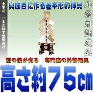 神具 金幣芯 一本立切下型腰板付 串(支柱)の高さ約75cm|omakase-factory