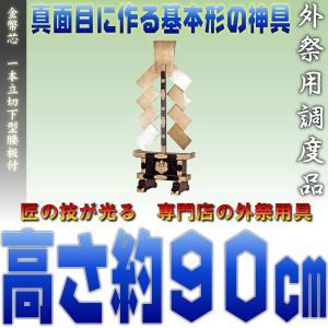 神具 金幣芯 一本立切下型腰板付 串(支柱)の高さ約90cm|omakase-factory