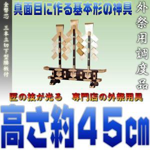 神具 金幣芯 三本立切下型腰板付 串(支柱)の高さ約45cm|omakase-factory