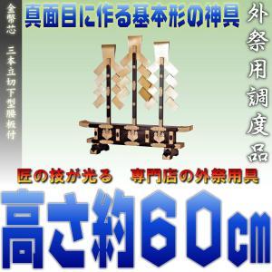 神具 金幣芯 三本立切下型腰板付 串(支柱)の高さ約60cm|omakase-factory