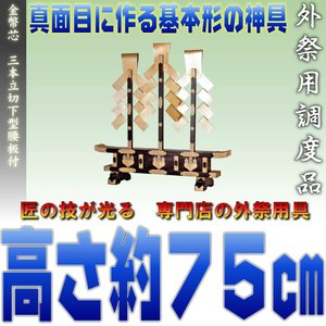 神具 金幣芯 三本立切下型腰板付 串(支柱)の高さ約75cm|omakase-factory