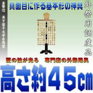 神具 神道 金幣芯 吊下型十文字台筒型 串(支柱)の高さ約45cm|omakase-factory