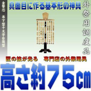 神具 神道 金幣芯 吊下型十文字台筒型 串(支柱)の高さ約75cm|omakase-factory