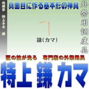 神具 地鎮祭 手水用具 特上鎌カマ 上品|omakase-factory