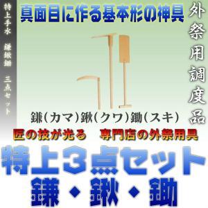 神具 地鎮祭 手水 鎌カマ鍬クワ鋤スキ 三点特上セット 上品|omakase-factory
