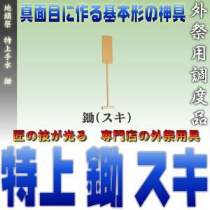 神具 地鎮祭 手水用具 特上鋤スキ 上品|omakase-factory