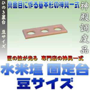 神具 水米塩 ひのき置台 固定台 6寸仕様 檜製 ヒノキ 豆サイズ|omakase-factory