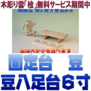 神具 神具セット 水米塩の固定台豆サイズ 豆八足台6寸 木彫り雲 おまかせ工房|omakase-factory