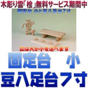 神具 神具セット 水米塩の固定台小サイズ 豆八足台7寸 木彫り雲 おまかせ工房|omakase-factory