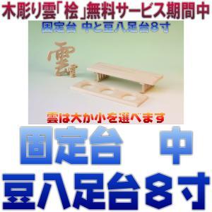 神具 神具セット 水米塩の固定台中サイズ 豆八足台8寸 木彫り雲 おまかせ工房|omakase-factory