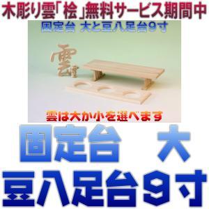 神具 神具セット 水米塩の固定台大サイズ 豆八足台9寸 木彫り雲 おまかせ工房|omakase-factory