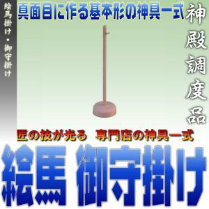 絵馬掛け 御守掛け プラスティック製 高さ19cm台座直径5cm おまかせ工房|omakase-factory