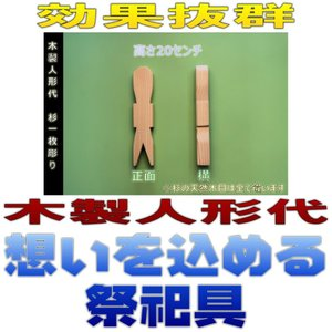 木製人形代 杉 一枚彫り 約高さ20cm厚さ2.5cm 祭祀具 大きな人形代 メール便 おまかせ工房|omakase-factory