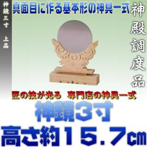 レターパック便 神鏡3寸 上品 約高さ15.7cm メール便 おまかせ工房 omakase-factory