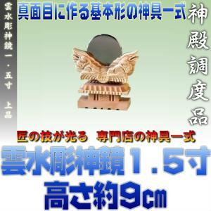 雲水彫神鏡1.5寸 上品 約高さ9cm メール便 おまかせ工房|omakase-factory