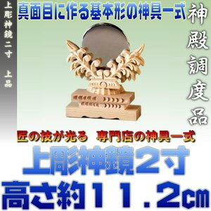 上彫神鏡2寸 上品 約高さ11.2cm メール便 おまかせ工房|omakase-factory