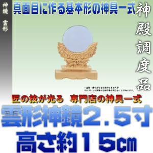 レターパック便 雲形神鏡2.5寸 上品 約高さ15cm メール便 おまかせ工房|omakase-factory