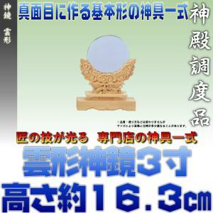 レターパック便 雲形神鏡3寸 上品 約高さ16.3cm メール便 おまかせ工房|omakase-factory