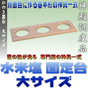 神具 水米塩 ひのき置台 固定台 9寸仕様 檜製 かわらけ設置台 ヒノキ 大サイズ メール便 おまかせ 工房|omakase-factory