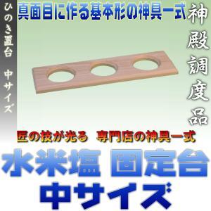 神具 水米塩 ひのき置台 固定台 8寸仕様 檜製 かわらけ設置台 ヒノキ 中サイズ メール便 おまかせ 工房|omakase-factory