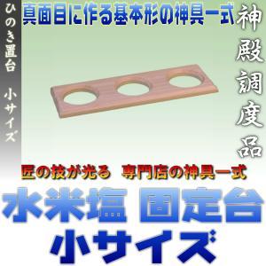 神具 水米塩 ひのき置台 固定台 7寸仕様 檜製 かわらけ設置台 ヒノキ 小サイズ メール便 おまかせ 工房|omakase-factory
