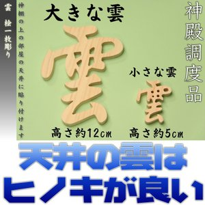 木彫り雲 桧 神棚 雲板 上品 大きな雲1枚 小さな雲1枚 メール便 おまかせ工房|omakase-factory