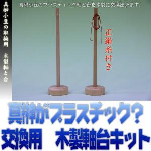 真榊 小豆 交換用木製木軸木台キット メール便 おまかせ工房|omakase-factory