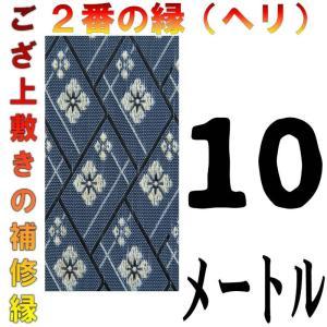 畳上敷 補修 修繕 縁 テープ 修理ヘリ カット縁 No.2のへり 10メートル メール便 おまかせ工房 omakase-factory