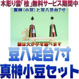 神具 神具セット 真榊小豆 木製台軸仕様 豆八足台7寸 木彫り雲 おまかせ工房|omakase-factory