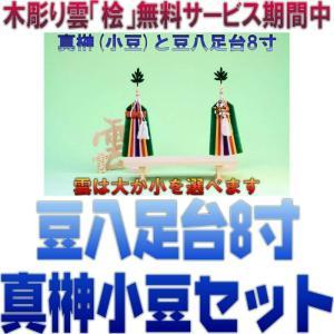 神具 神具セット 真榊小豆 木製台軸仕様 豆八足台8寸 木彫り雲 おまかせ工房|omakase-factory