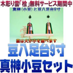 神具 神具セット 真榊小豆 木製台軸仕様 豆八足台9寸 木彫り雲 おまかせ工房|omakase-factory