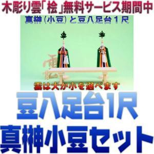 神具 神具セット 真榊小豆 木製台軸仕様 豆八足台1尺 木彫り雲 おまかせ工房|omakase-factory