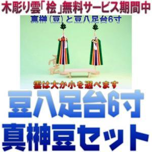 神具 神具セット 真榊豆 豆八足台6寸 木彫り雲 おまかせ工房|omakase-factory