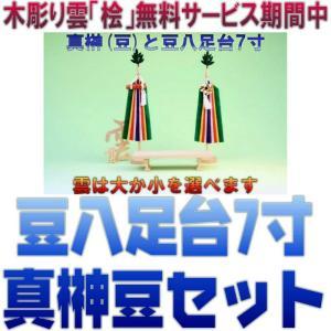 神具 神具セット 真榊豆 豆八足台7寸 木彫り雲 おまかせ工房|omakase-factory