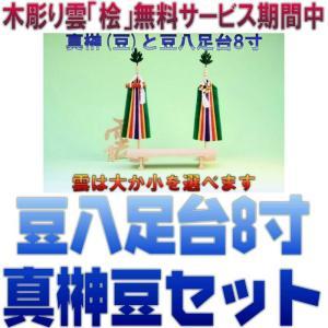 神具 神具セット 真榊豆 豆八足台8寸 木彫り雲 おまかせ工房|omakase-factory