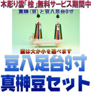 神具 神具セット 真榊豆 豆八足台9寸 木彫り雲 おまかせ工房|omakase-factory