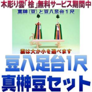 神具 神具セット 真榊豆 豆八足台1尺 木彫り雲 おまかせ工房|omakase-factory