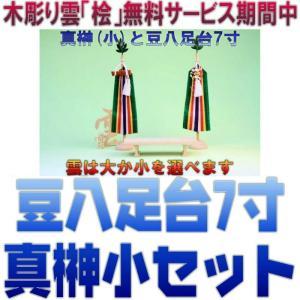 神具 神具セット 真榊小 豆八足台7寸 木彫り雲 おまかせ工房|omakase-factory
