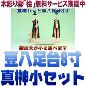 神具 神具セット 真榊小 豆八足台8寸 木彫り雲 おまかせ工房|omakase-factory