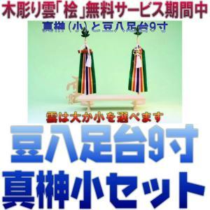神具 神具セット 真榊小 豆八足台9寸 木彫り雲 おまかせ工房|omakase-factory