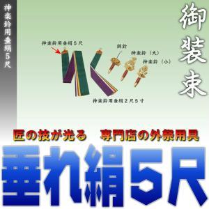 神具 神楽鈴用垂絹5尺 巫女|omakase-factory