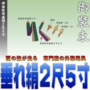 神具 神楽鈴用垂絹2尺5寸 巫女|omakase-factory