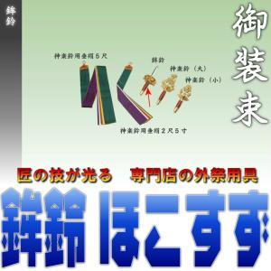 神具 鉾鈴 ほこすず 日本製 巫女|omakase-factory
