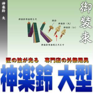 神具 神楽鈴 大 長さ約30センチ 日本製 巫女|omakase-factory
