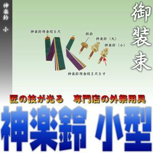 神具 神楽鈴 小 長さ約27センチ 日本製 巫女|omakase-factory