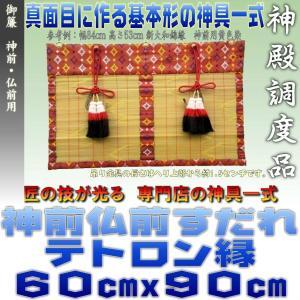 神前仏前御簾 新大和すだれ 赤色・緑色 テトロン縁 幅60cm以下・高さ90cm以下|omakase-factory