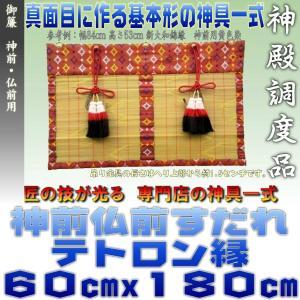 神前仏前御簾 新大和すだれ 赤色・緑色 テトロン縁 幅60cm以下・高さ180cm以下|omakase-factory