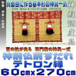 神前仏前御簾 新大和すだれ 赤色・緑色 テトロン縁 幅60cm以下・高さ270cm以下|omakase-factory