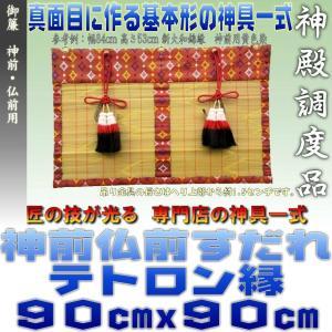 神前仏前御簾 新大和すだれ 赤色・緑色 テトロン縁 幅90cm以下・高さ90cm以下|omakase-factory