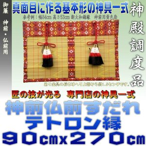 神前仏前御簾 新大和すだれ 赤色・緑色 テトロン縁 幅90cm以下・高さ270cm以下|omakase-factory